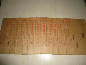 《绣像绘图西东汉演义》*大全套十二册全!