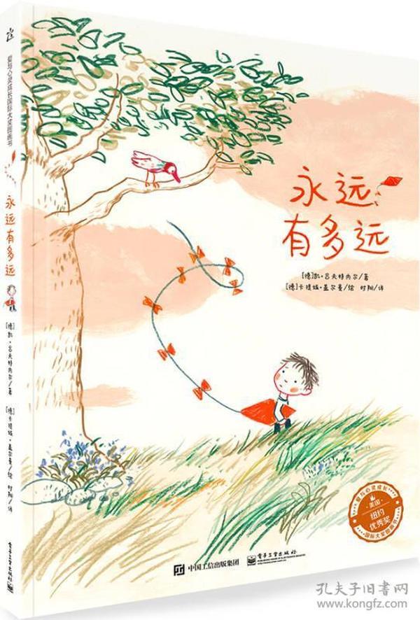 (精)爱与心灵成长国际大奖图画书:永远有多远