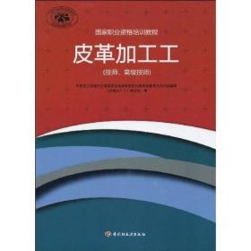 國家職業資格培訓教程:皮革加工工(技師、高級技師)