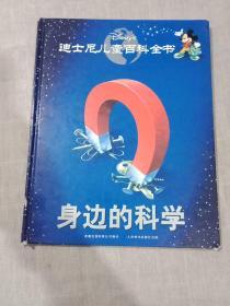 迪士尼儿童百科全书 身边的科学  16开精装