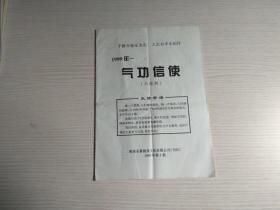 气功杂志1999年(第一期)大改版:气功信使