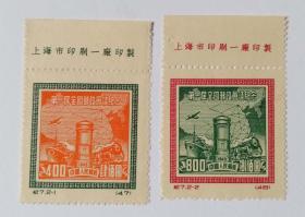 纪7 第一届全国邮政会议纪念(再版新票全)带厂铭