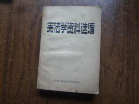 宪法学资料选编   8品  85年一版一印