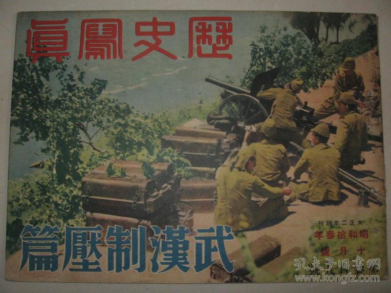 日本侵华画册  1938年《历史写真》武汉压制篇  大量日军侵略武汉照片