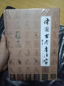 中国古今书法家    16开精装---全新