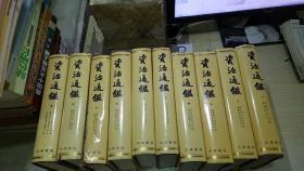 资治通鉴(精装全十册)  56年版 ,1992年4月湖北第5次印刷本