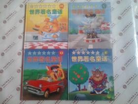 卡通拼音读物:世界著名童话(B、C、D、E) 4册合售