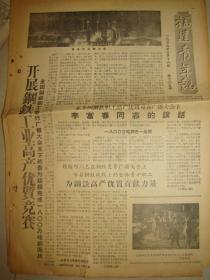 《福建青年报》【三明钢铁厂出钢了】