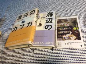 日文原版 : 2本合售:海辺のカフカ 上 下 (新潮文库)  海边的卡夫卡(上下全)