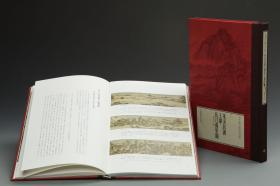 翁氏藏中國書畫品鑒·萊溪居讀 王翚 《長江萬里圖》(8開精裝 全一冊)