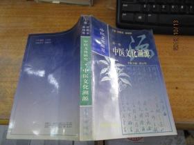 中医文化研究 第一卷 . 中医文化溯源