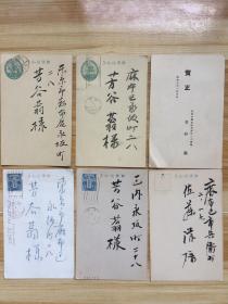 贺卡 昭和八年(1933年)元旦日本签名贺卡6张