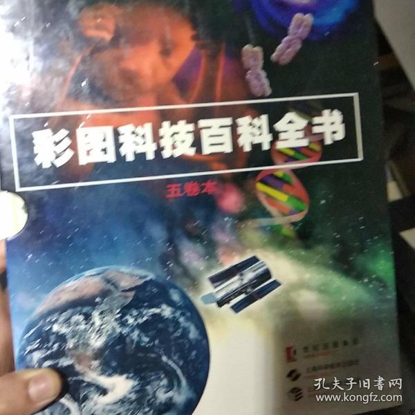 彩图科技百科全书