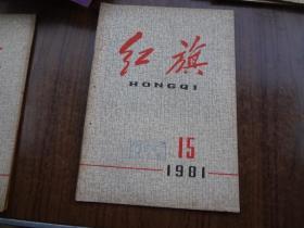 红旗   81年第15期   85品自然旧