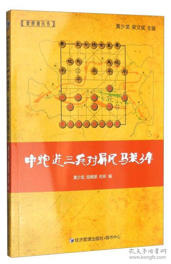 象棋谱丛书:中炮进三兵对屏风马挺3卒