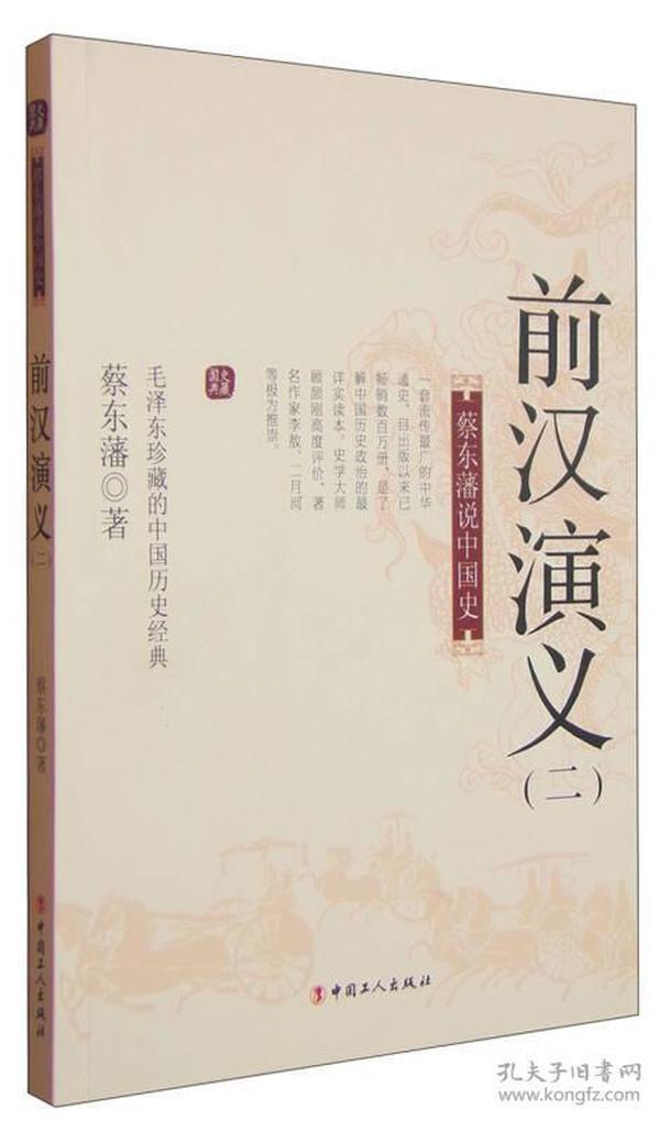 蔡东藩说中国史:前汉演义(二)