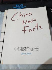 中国媒介手册 2003-2004