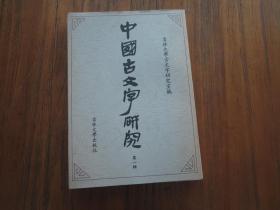 《中国古文字研究 第一辑》