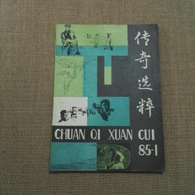 传奇选粹 1985年第一辑 创刊号