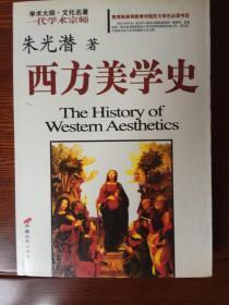 西方美学史