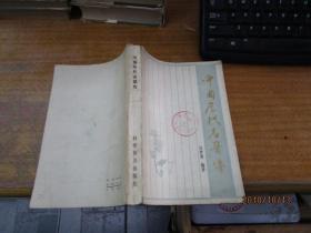 中国历代名医传
