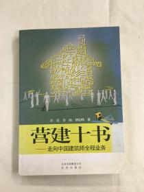 营建十书——走向中国建筑师全程业务