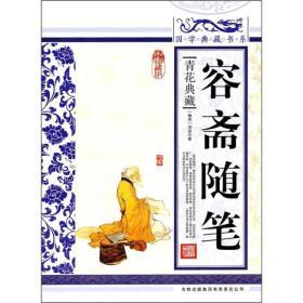 青花典藏国学书系-容斋随笔