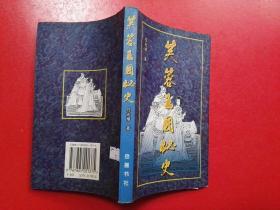 芙蓉王国秘史