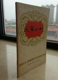 80年代地方名小吃-----北京市-----《北京小吃》-----虒人荣誉珍藏