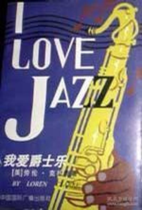 我爱爵士乐(配磁带)