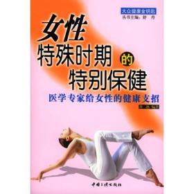 女性特殊时期的特别保健