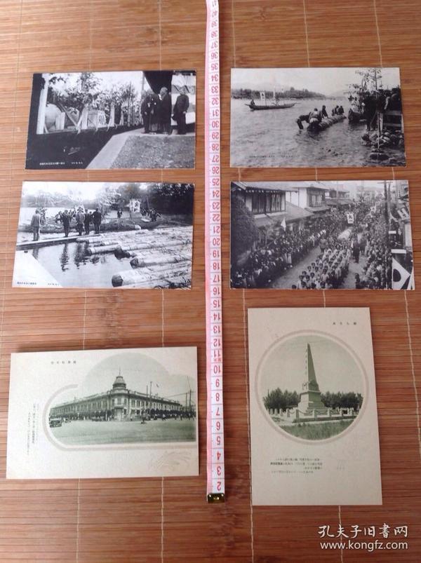 二战满洲日伪时期鬼子信片一组