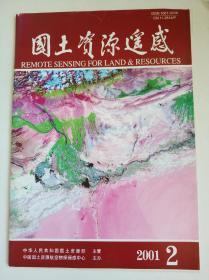 国土资源遥感(2001.2)