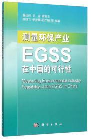 测量环保产业 EGSS在中国的可行性