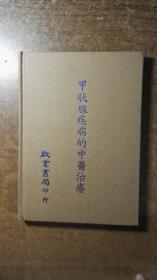 甲状腺疾病的中医治疗(精装本,绝对低价,绝对好书,私藏品还好,自然旧)