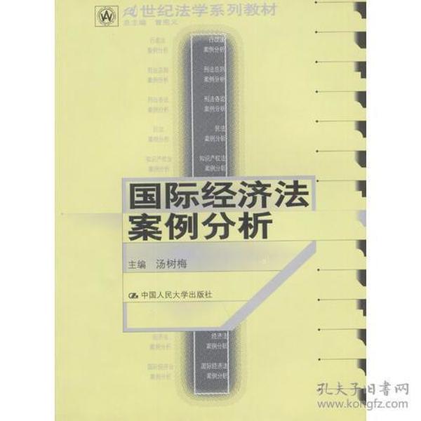 经济法案例分析_国际经济法案例分析题