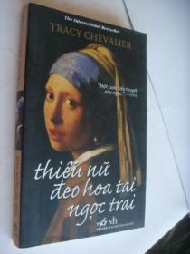 越南语 Thiéu nu deo hoa tai ngoc trai [戴耳环的女孩]  大32开平装带书衣