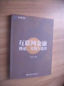 互联网金融理论实践与监管