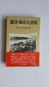 日文原版    証言.南京大虐杀  戦争   とはなにか     32开