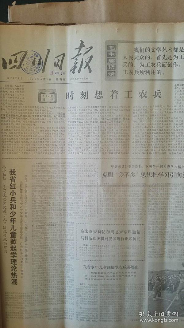 四川日报合订本1975年6月(如果要100本以上的按半价出售,可以议价)