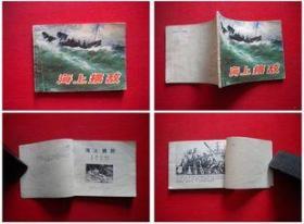 《海上擒敌》,辽宁人民1978.1一版一印30万册,6307号,连环画