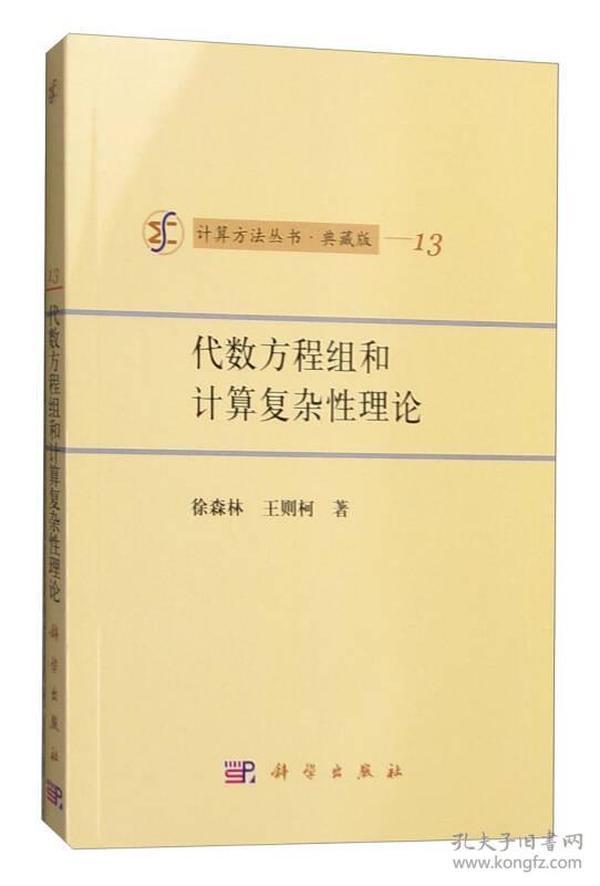 计算方法丛书·典藏版(13):代数方程组和计算复杂性理论