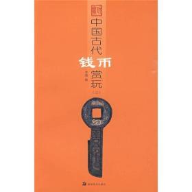 中国古代钱币赏玩3