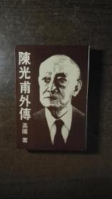 陈光甫外传(著名小说家高阳先生的大缺本名著,首版,绝对低价,绝对好书,私藏品还好,自然旧,自鉴)
