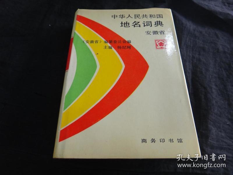 中华人民共和国地名词典 安徽省