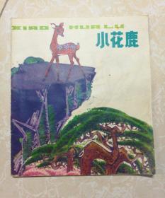 40开彩色连环画: 小花鹿