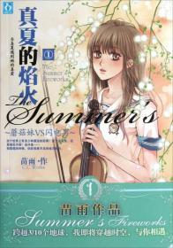 长篇小说:真夏的焰火(1)