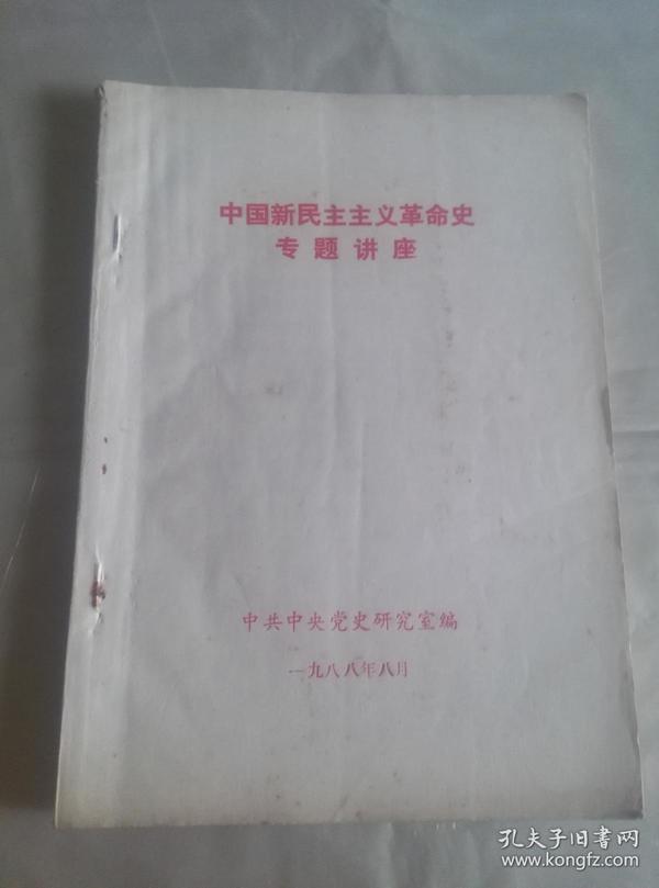 中国新民主主义革命史专题讲座