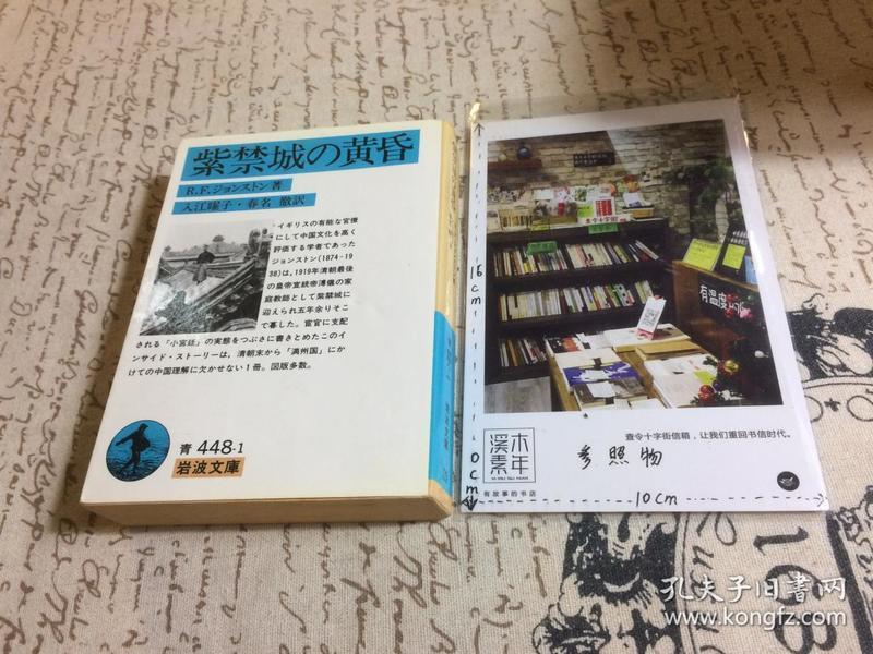 日文原版:紫禁城の黄昏   【存于溪木素年书店】