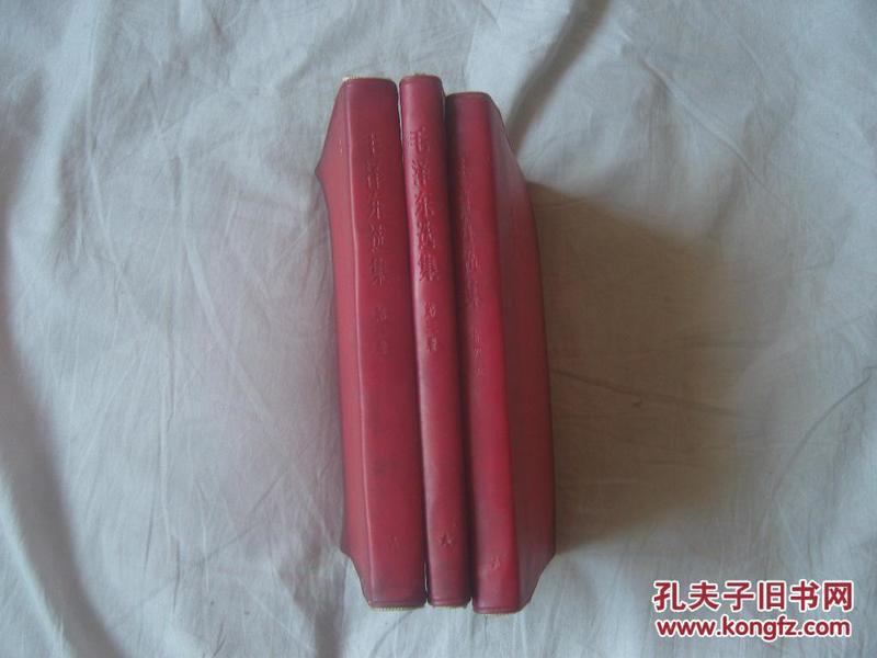 红塑皮《毛泽东选集》(2, 3, 4三册)D2